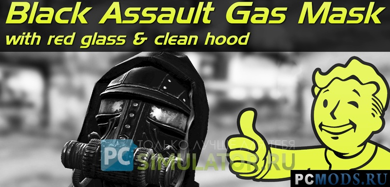 Чёрный штурмовой противогаз / Black Assault Gas Mask v0.1