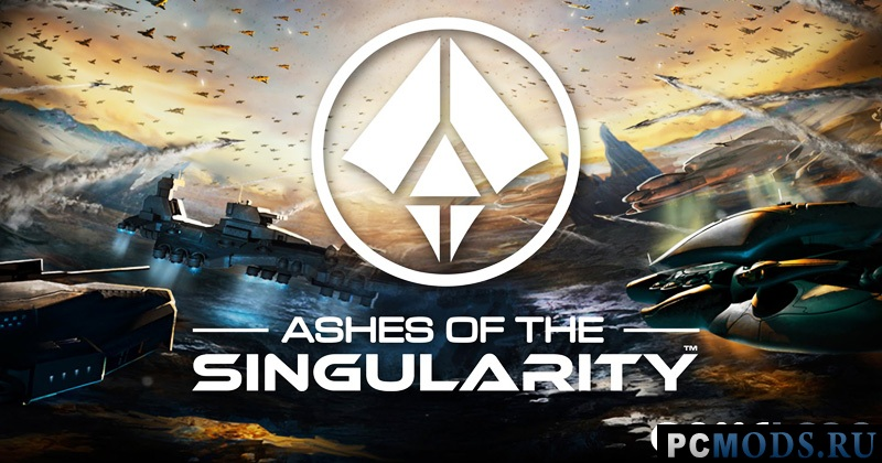 Кряк/Таблетка/NoDVD для Ashes of the Singularity