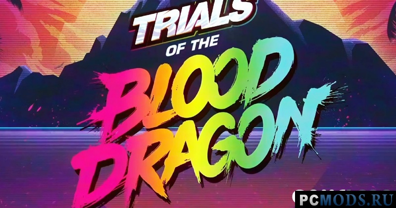 Кряк/Таблетка/NoDVD для Trials of the Blood Dragon